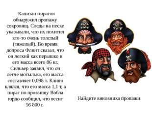 Капитан пиратов обнаружил пропажу сокровищ. Следы на песке указывали, что их