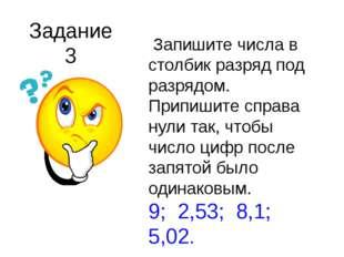 Задание 3 Запишите числа в столбик разряд под разрядом. Припишите справа нули
