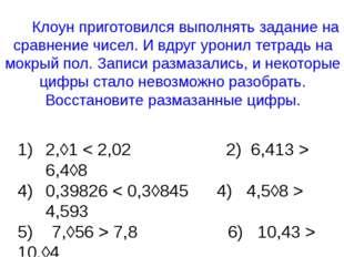 Клоун приготовился выполнять задание на сравнение чисел. И вдруг уронил тетр
