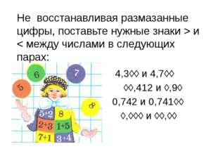 4,3◊◊ и 4,7◊◊ ◊◊,412 и ◊,9◊ 0,742 и 0,741◊◊ ◊,◊◊◊ и ◊◊,◊◊ Не восстанавливая