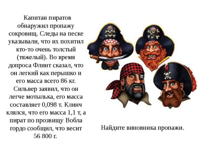 Капитан пиратов обнаружил пропажу сокровищ. Следы на песке указывали, что их...