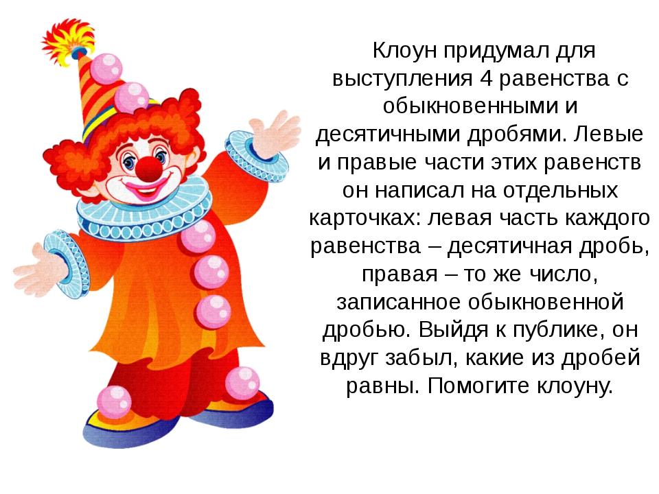 Клоун придумал для выступления 4 равенства с обыкновенными и десятичными дро...