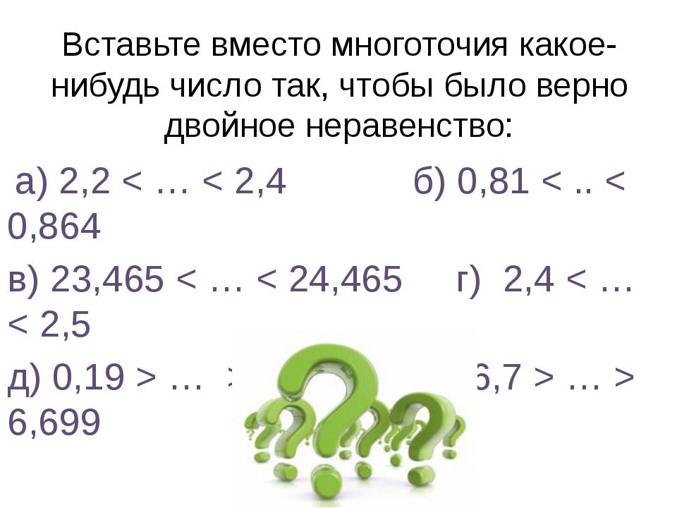 Вставьте вместо многоточия какое-нибудь число так, чтобы было верно двойное н...