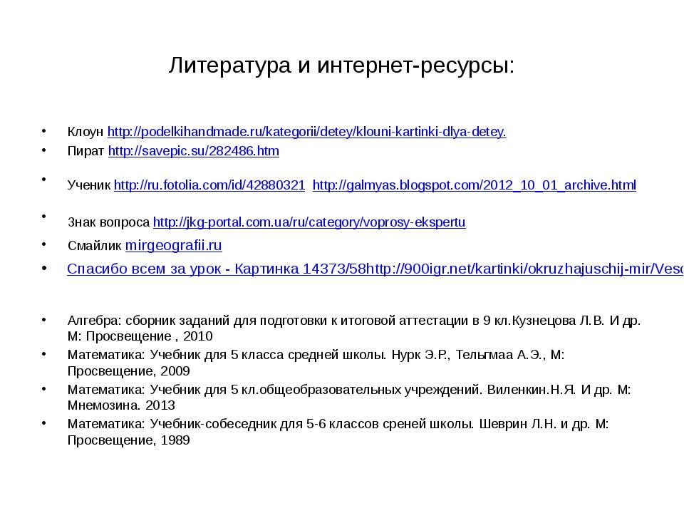 Литература и интернет-ресурсы: Клоун http://podelkihandmade.ru/kategorii/dete...