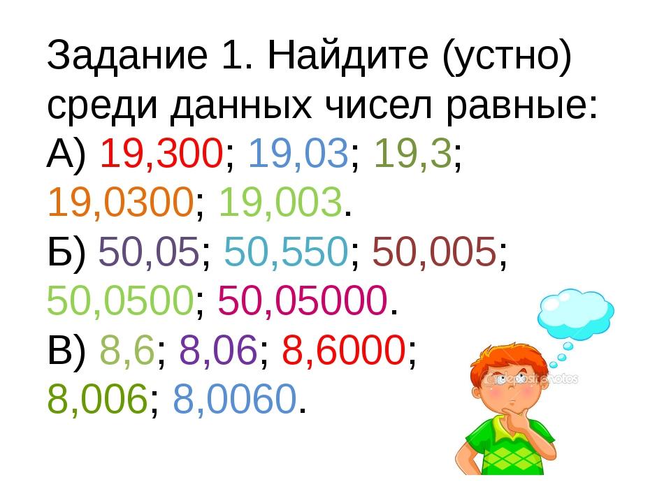 Задание 1. Найдите (устно) среди данных чисел равные: А) 19,300; 19,03; 19,3...
