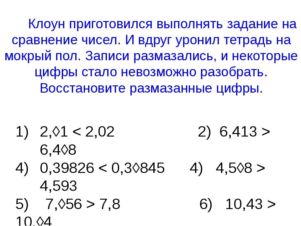 Клоун приготовился выполнять задание на сравнение чисел. И вдруг уронил тетр...
