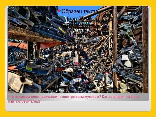 Что на самом деле происходит с электронным мусором? Как остановить его рост н...