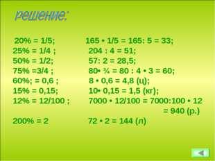 20% = 1/5; 165 • 1/5 = 165: 5 = 33; 25% = 1/4 ; 204 : 4 = 51; 50% = 1/2; 57: