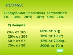 1) Какую часть величины составляют: 1%; 10%; 20%; 25%; 50%; 75%. 20% от 165;