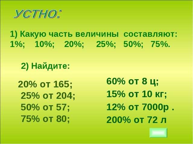 1) Какую часть величины составляют: 1%; 10%; 20%; 25%; 50%; 75%. 20% от 165;...