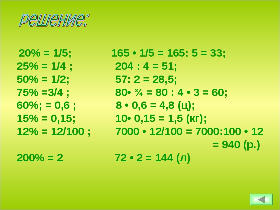 20% = 1/5; 165 • 1/5 = 165: 5 = 33; 25% = 1/4 ; 204 : 4 = 51; 50% = 1/2; 57:...