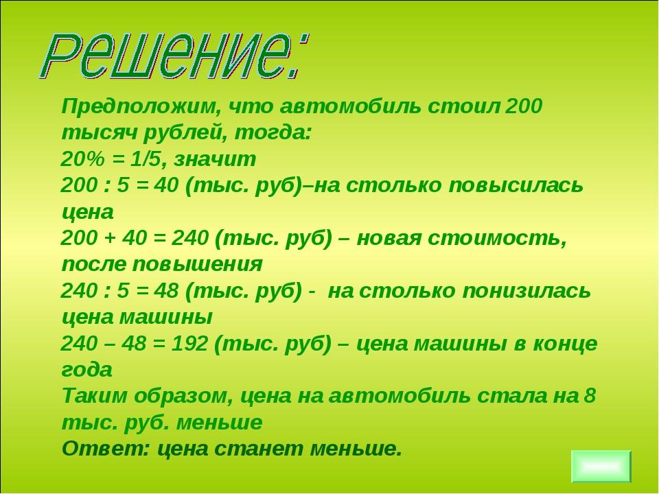 Предположим, что автомобиль стоил 200 тысяч рублей, тогда: 20% = 1/5, значит...