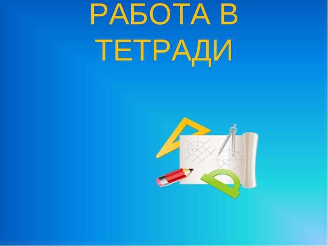 РАБОТА В ТЕТРАДИ