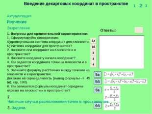 1 2 3 Актуализация Изучение Закрепление 1. Вопросы для сравнительной характер