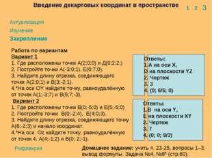 1 2 3 Актуализация Изучение Закрепление Работа по вариантам Вариант 1 1. Где