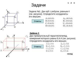 Задачи Задача №1. Дан куб с ребром, равным 4 (см. рисунок). Определите коорди