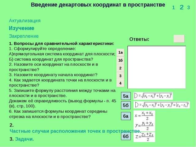 1 2 3 Актуализация Изучение Закрепление 1. Вопросы для сравнительной характер...