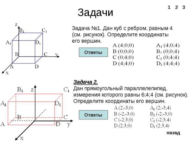 Задачи Задача №1. Дан куб с ребром, равным 4 (см. рисунок). Определите коорди...
