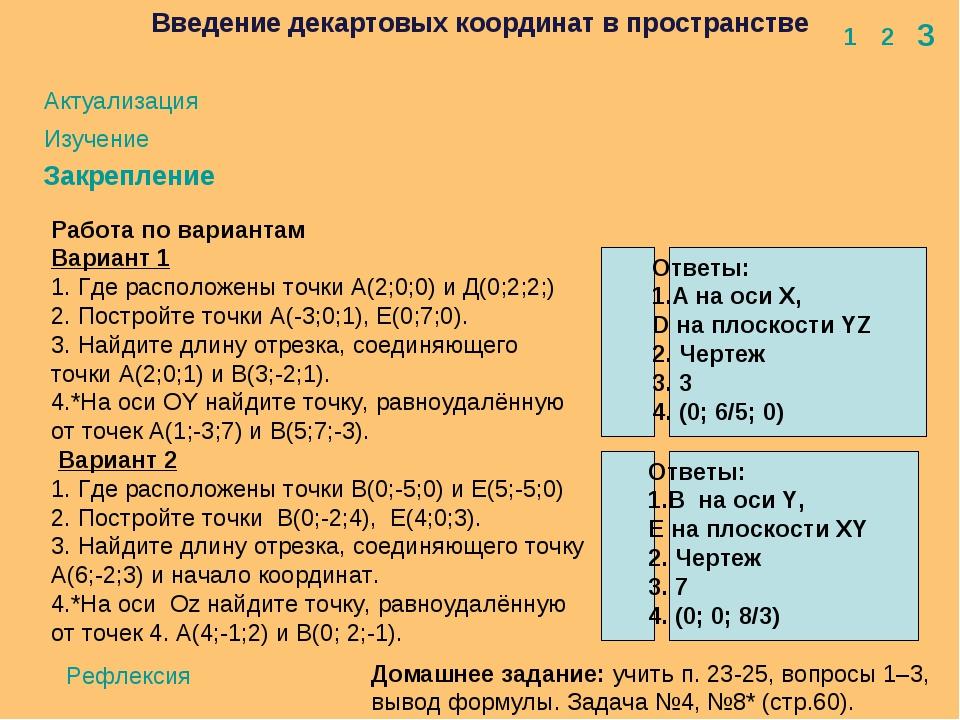 1 2 3 Актуализация Изучение Закрепление Работа по вариантам Вариант 1 1. Где...
