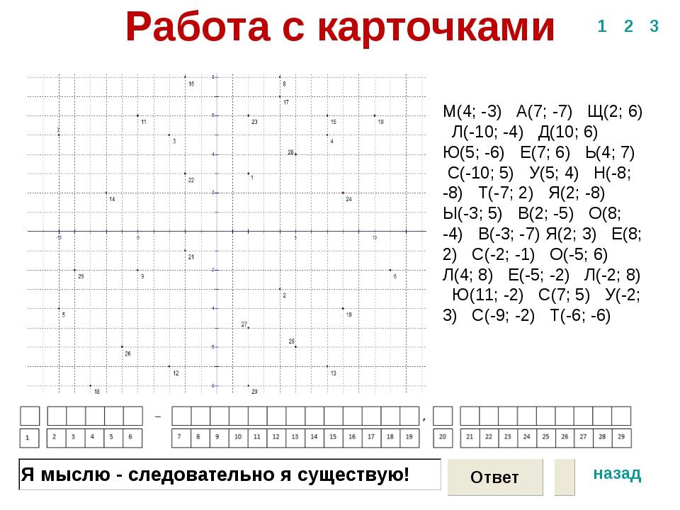 Работа с карточками 1 2 3 назад М(4; ‑3) А(7; ‑7) Щ(2; 6) Л(‑10; ‑4) Д(10; 6)...