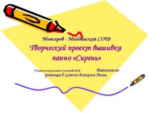 Можаров - Майданская СОШ Творческий проект вышивка панно «Сирень» Учитель тех