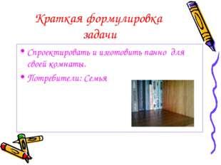 Краткая формулировка задачи Спроектировать и изготовить панно для своей комна