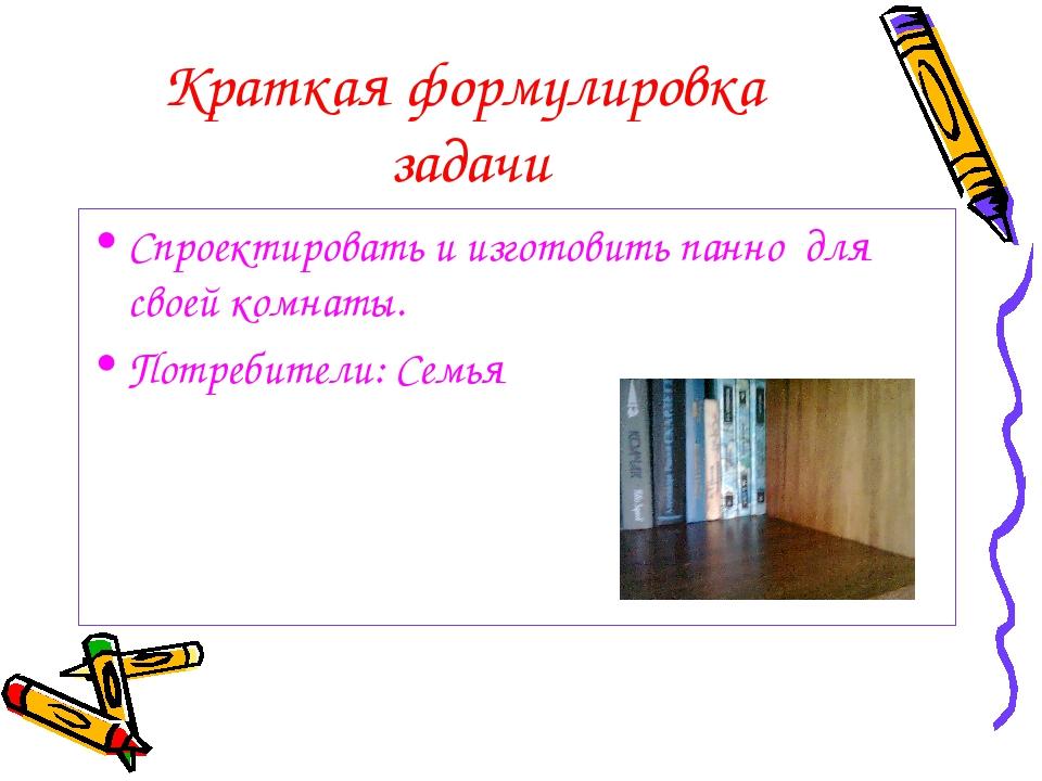 Краткая формулировка задачи Спроектировать и изготовить панно для своей комна...
