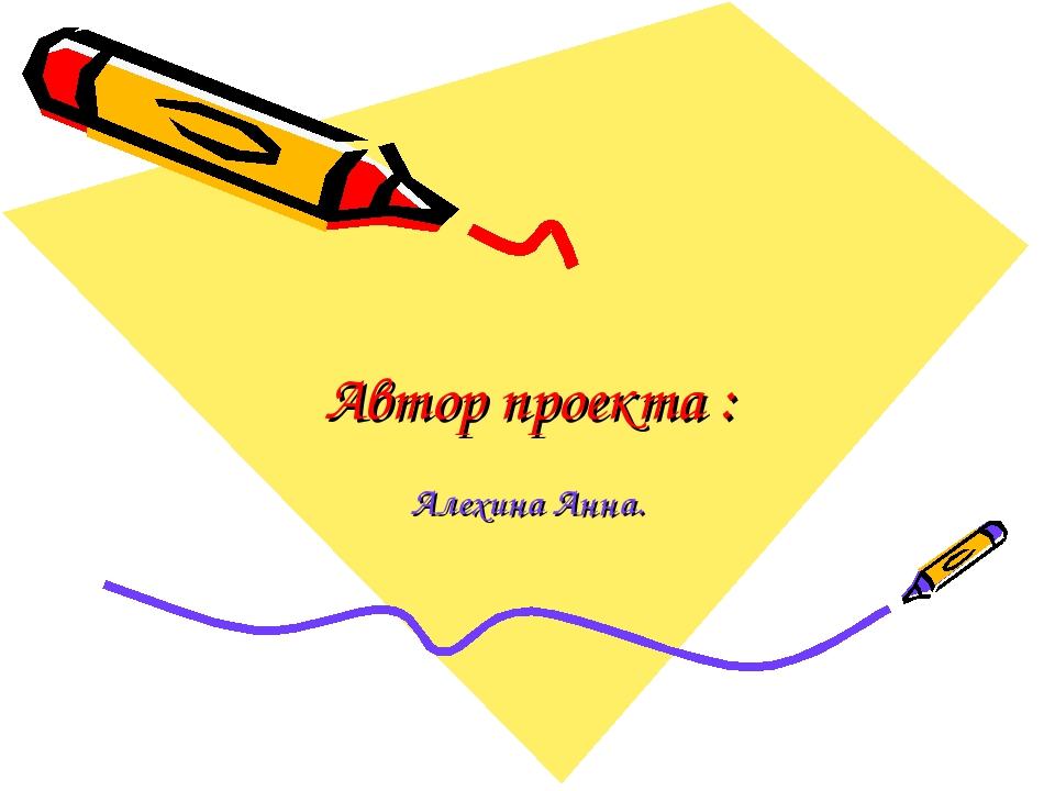 Автор проекта : Алехина Анна.