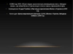 В 2004 году ООО «Объект медиа» выпустило мультипликационную ленту «Звёздная с