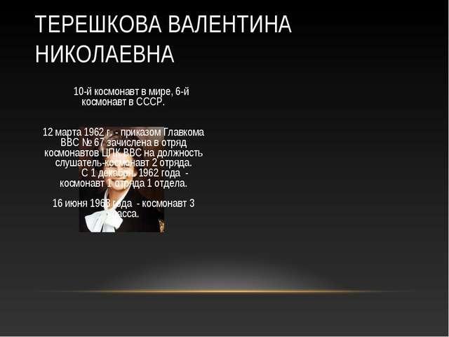 10-й космонавт в мире, 6-й космонавт в СССР.  12 марта 196...