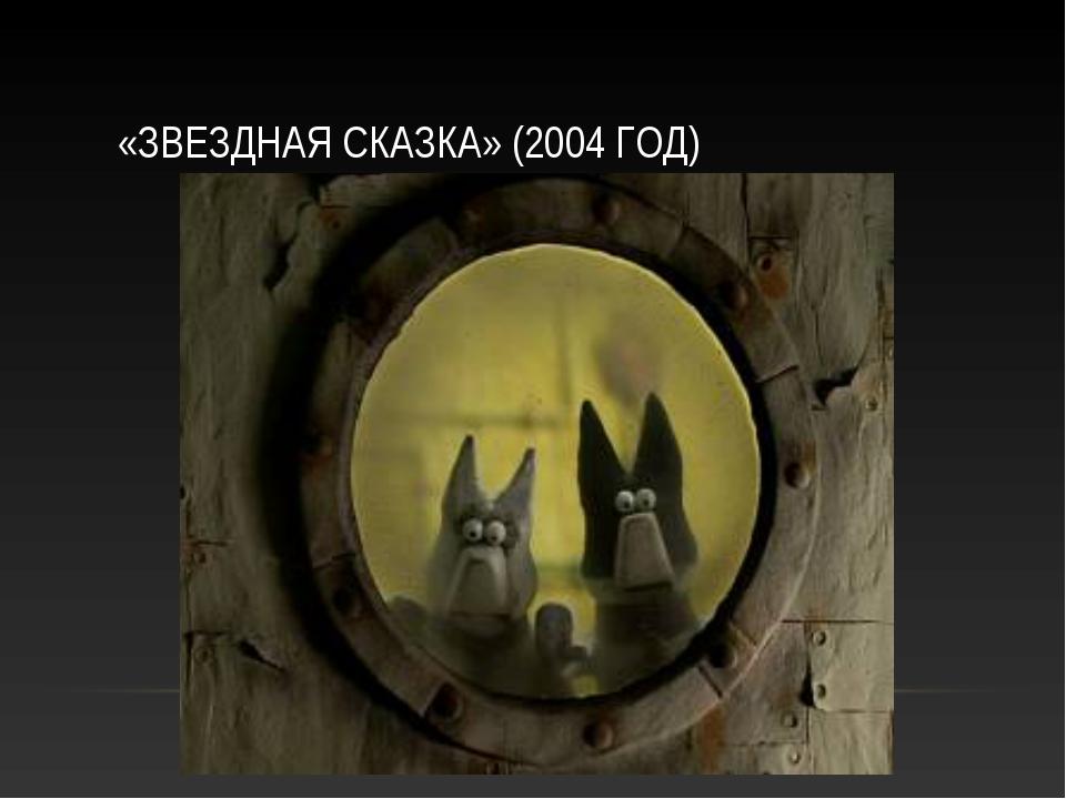 «ЗВЕЗДНАЯ СКАЗКА» (2004 ГОД)