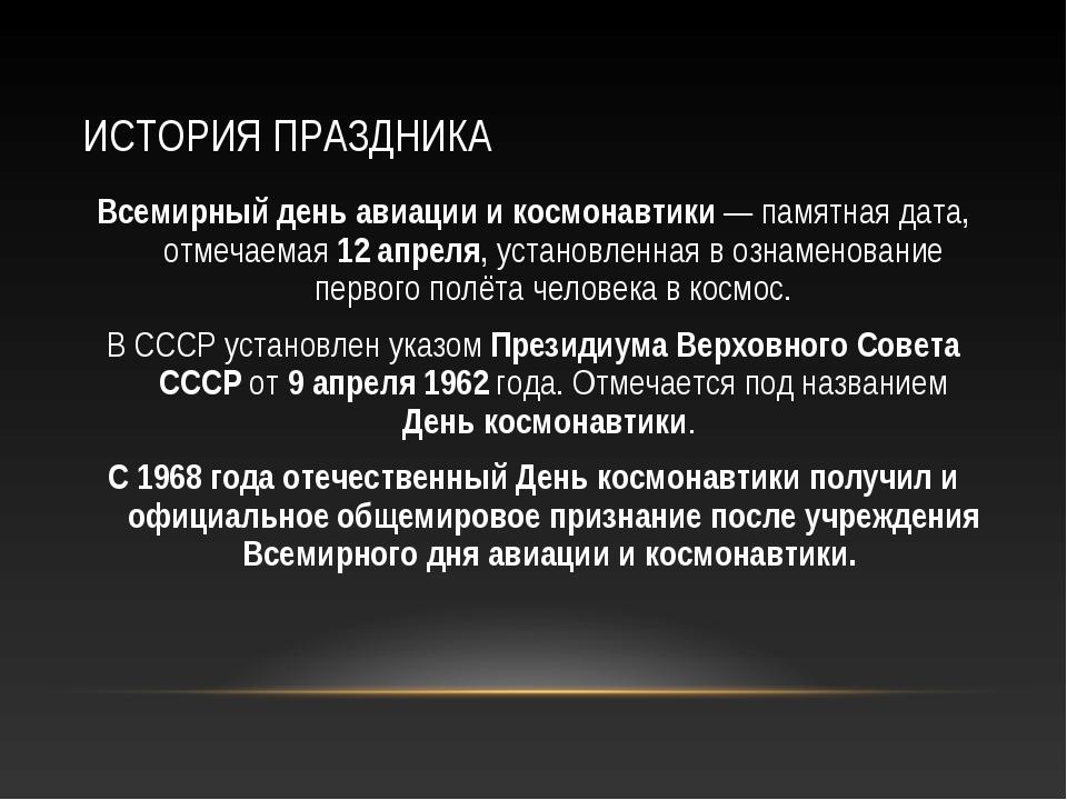 ИСТОРИЯ ПРАЗДНИКА Всемирный день авиации и космонавтики — памятная дата, отме...