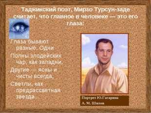 Таджикский поэт, Мирзо Турсун-заде считает, что главное в человеке — это его