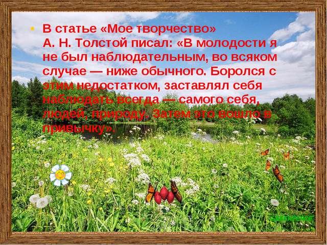 В статье «Мое творчество» А. Н. Толстой писал: «В молодости я не был наблюдат...