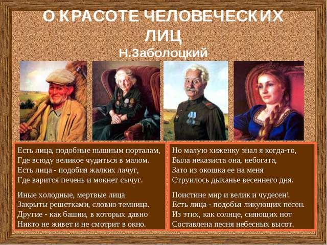 О КРАСОТЕ ЧЕЛОВЕЧЕСКИХ ЛИЦ Н.Заболоцкий Есть лица, подобные пышным порталам,...