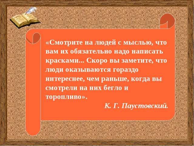 «Смотрите на людей с мыслью, что вам их обязательно надо написать красками......