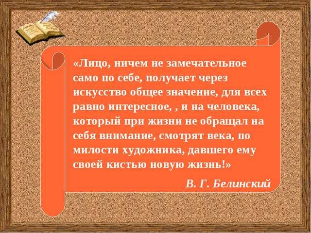 «Лицо, ничем не замечательное само по себе, получает через искусство общее зн...