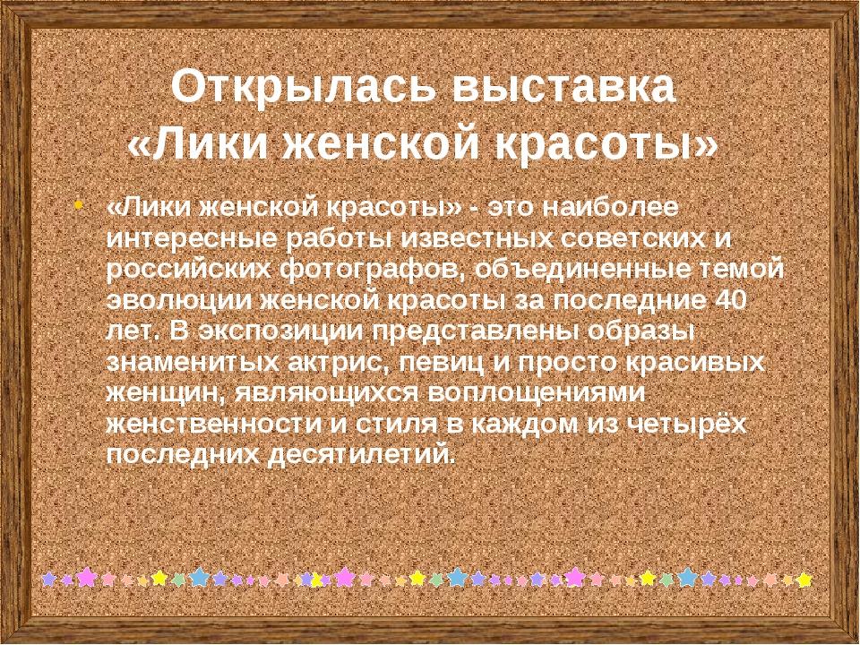 Открылась выставка «Лики женской красоты» «Лики женской красоты» - это наибол...