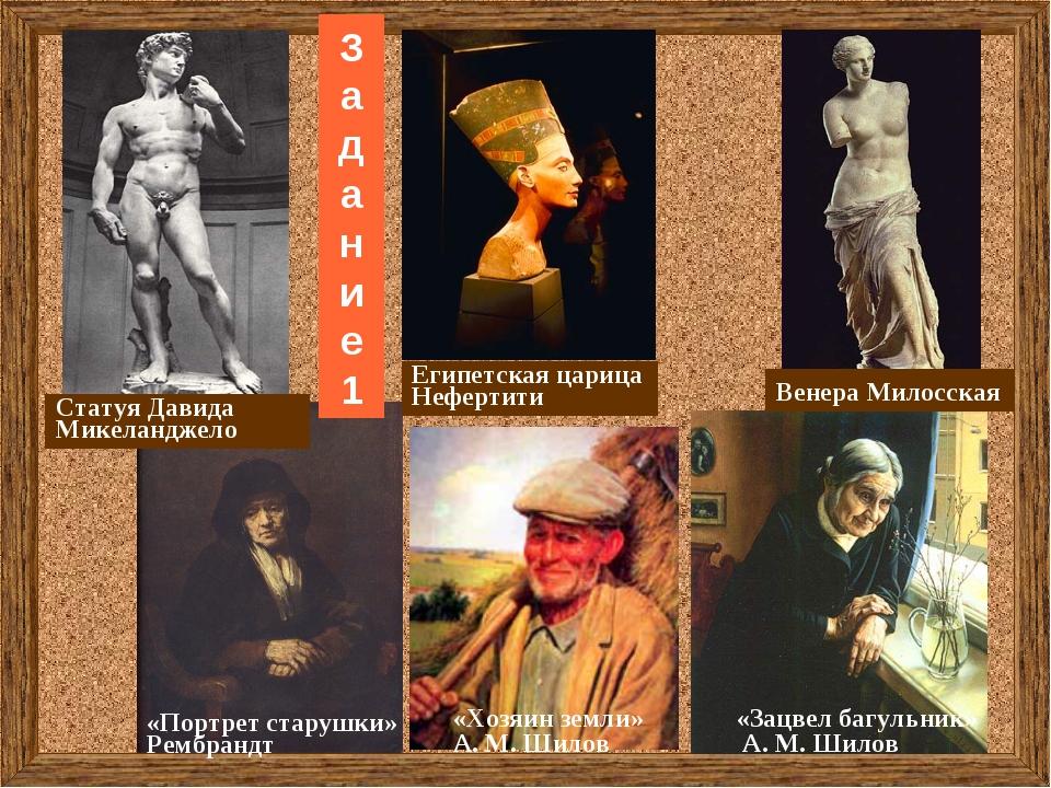 Задание 1 «Портрет старушки» Рембрандт «Хозяин земли» «Зацвел багульник» А. М...