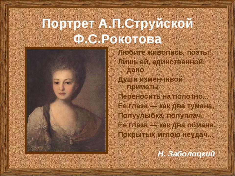 Портрет А.П.Струйской Ф.С.Рокотова Любите живопись, поэты! Лишь ей, единствен...