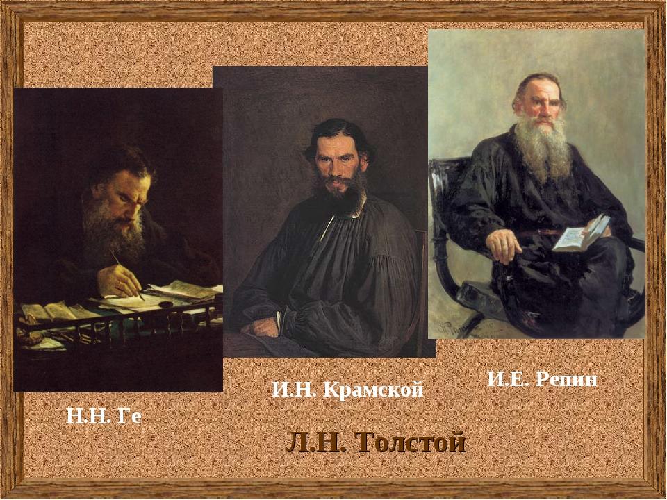 Задание 3 Н.Н. Ге И.Н. Крамской И.Е. Репин Л.Н. Толстой