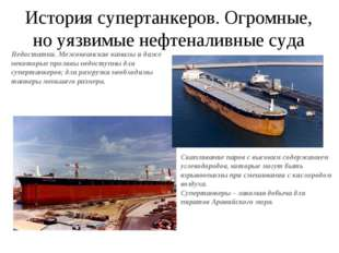 История супертанкеров. Огромные, но уязвимые нефтеналивные суда Недостатки. М
