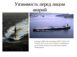 Уязвимость перед лицом аварий 8 января 2008 года субмарина BMC США USS Newpor