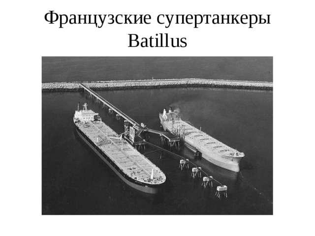 Французские супертанкеры Batillus