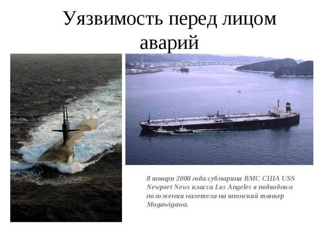 Уязвимость перед лицом аварий 8 января 2008 года субмарина BMC США USS Newpor...