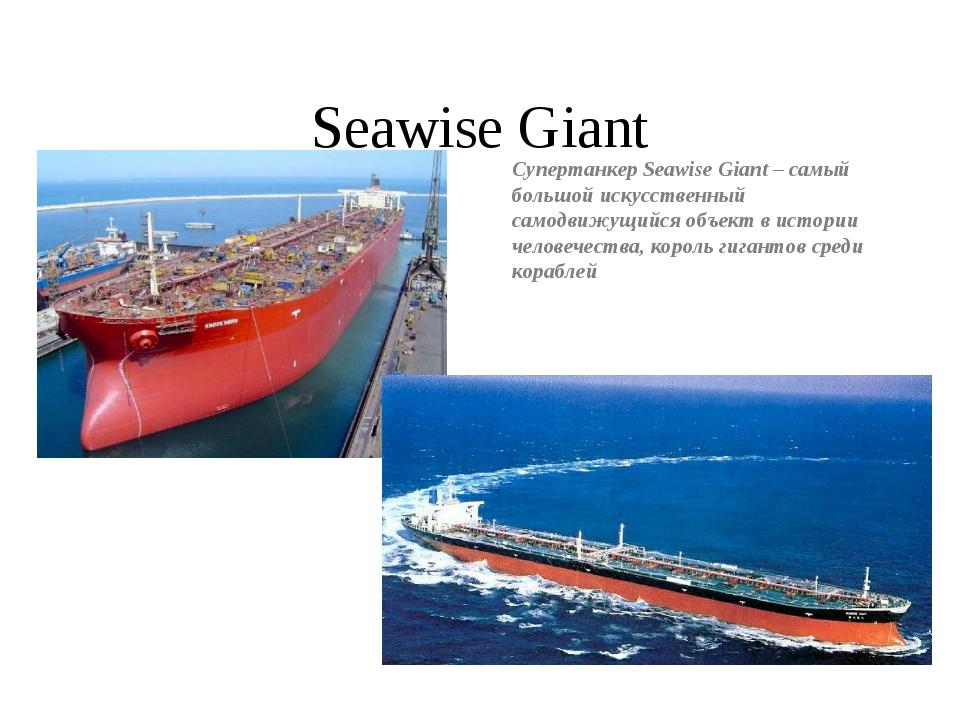 Seawise Giant Супертанкер Seawise Giant – самый большой искусственный самодви...