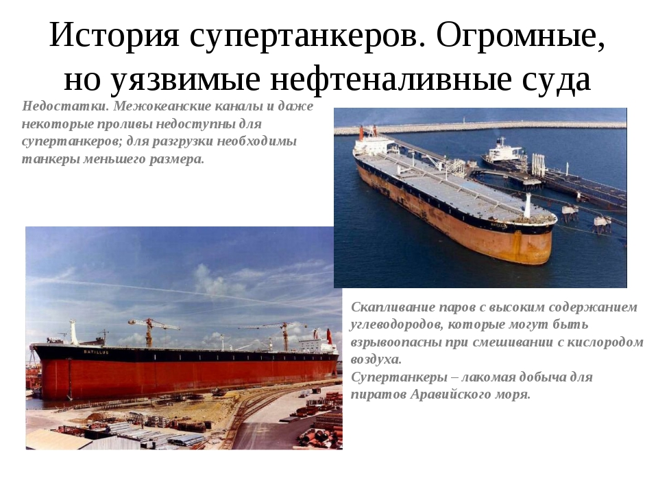 История супертанкеров. Огромные, но уязвимые нефтеналивные суда Недостатки. М...