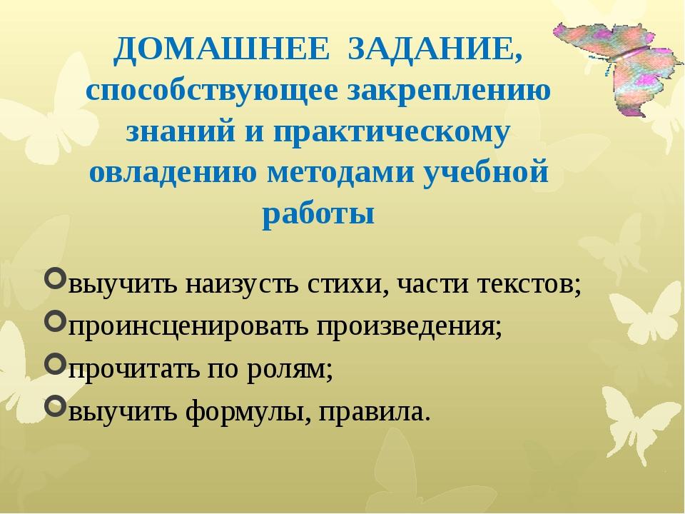 ДОМАШНЕЕ ЗАДАНИЕ, способствующее закреплению знаний и практическому овладению...