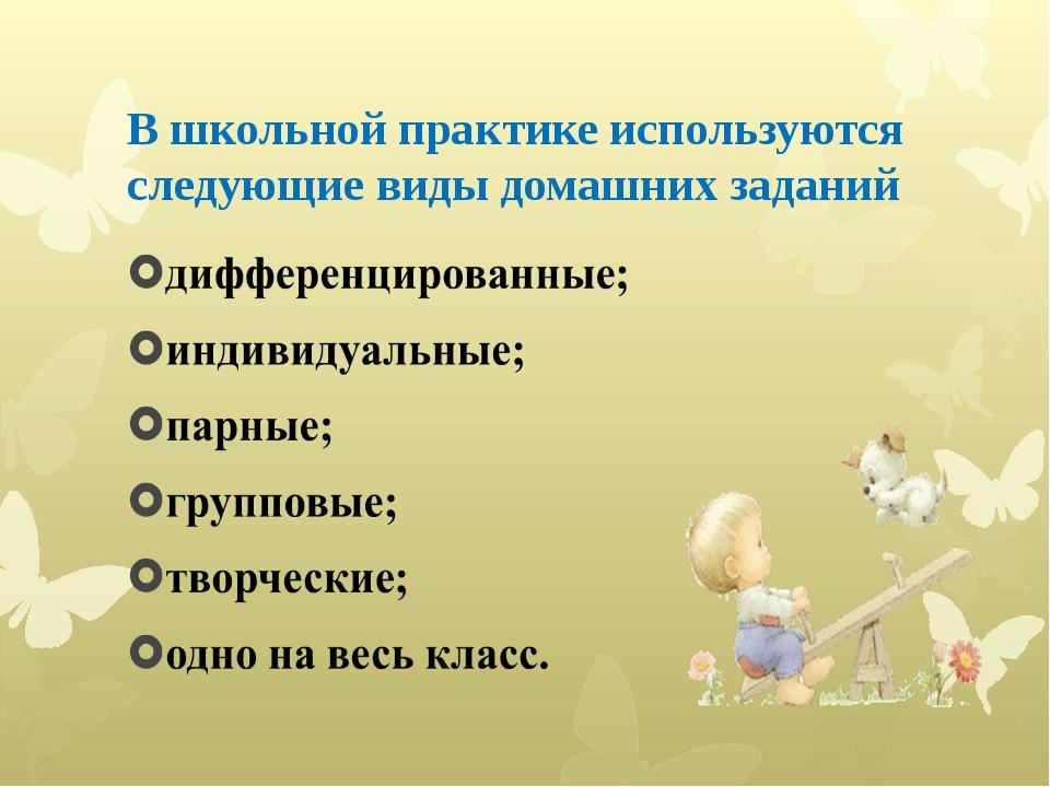 В школьной практике используются следующие виды домашних заданий