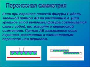 Если при переносе плоской фигуры F вдоль заданной прямой АВ на расстояние а (